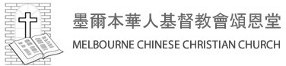 Melbourne Chinese Christian Church   墨爾本華人基督教會頌恩堂